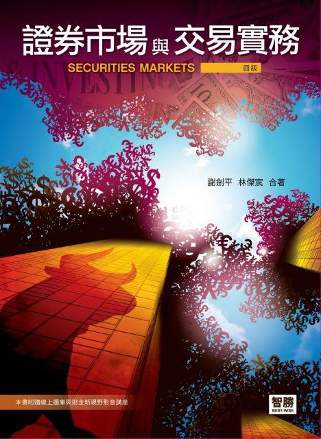 證券市場與交易實務(4版)