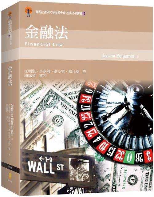 金融法(精裝)
