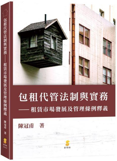 包租代管法制與實務:租賃市場發展及管理條例釋義