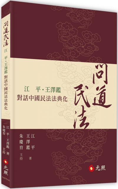問道民法:江平、王澤鑑對話中國民法法典化(精裝)