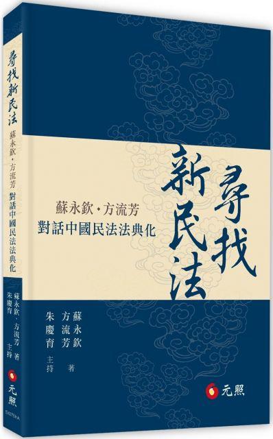 尋找新民法:蘇永欽、方流芳對話中國民法法典化(精裝)