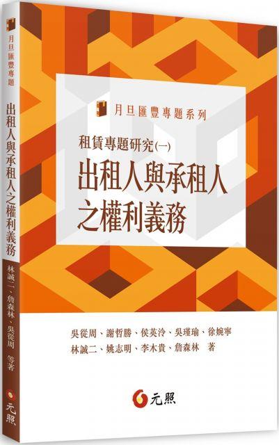 租賃專題研究(一)出租人與承租人之權利義務