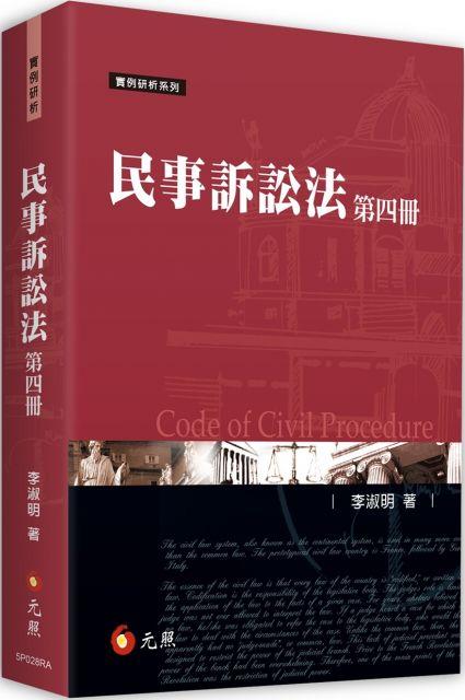 民事訴訟法(第四冊)