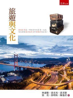 旅遊與文化