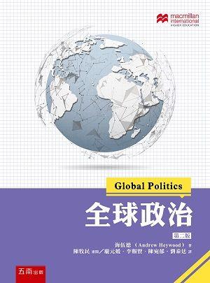 全球政治(2版)