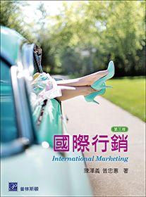 國際行銷(三版)