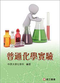 普通化學實驗(十三版)