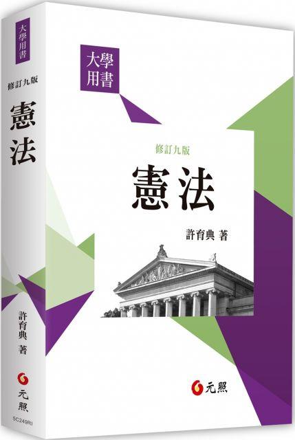 憲法(九版)