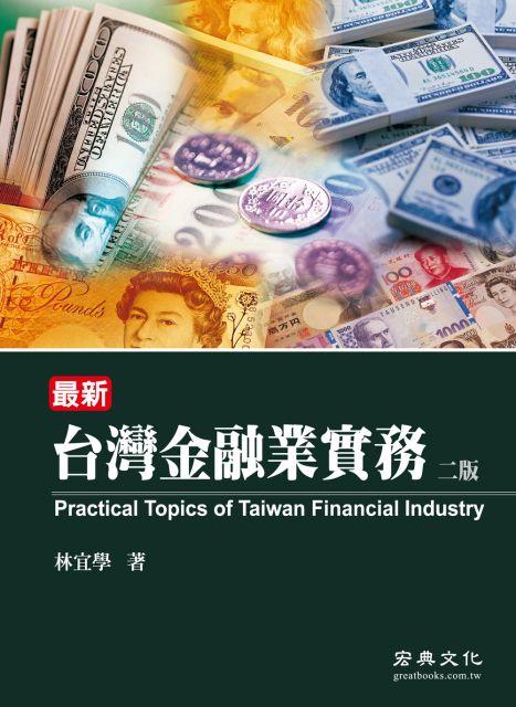 台灣金融業實務(二版)