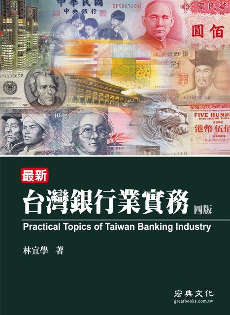 最新台灣銀行業實務(四版)