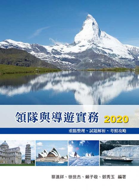 領隊與導遊實務2020:重點整理、試題解析、考照攻略(十二版)
