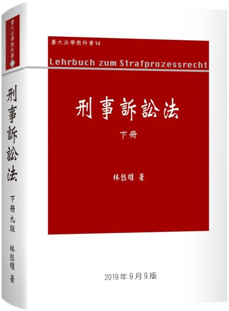 刑事訴訟法論(下冊)(9版)(軟精裝)