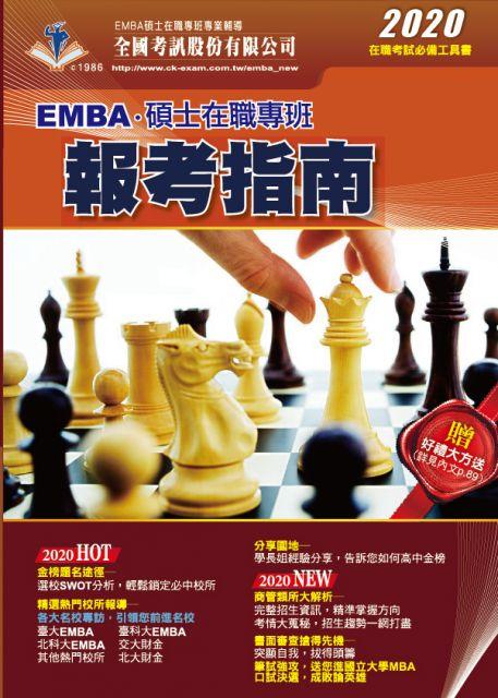 2020 EMBA暨碩士在職專班報考指南