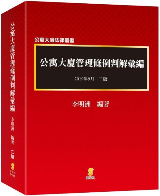 公寓大廈管理條例判解彙編(2版)(軟精裝)