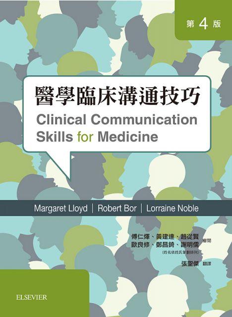 醫學臨床溝通技巧(第四版)
