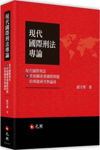 現代國際刑法專論:現代國際刑法暨其相關重要國際問題的專題研究與論述(精裝)