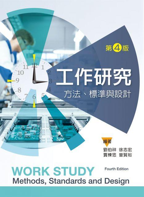 工作研究:方法、標準與設計(第四版)