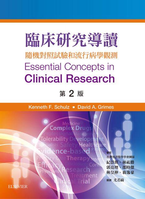臨床研究導讀(第2版)