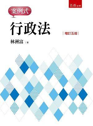 行政法‧案例式(5版)