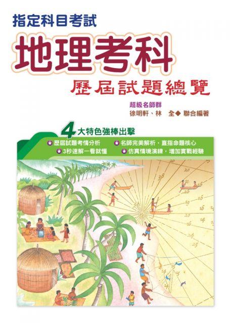指定科目地理科歷屆試題總覽(109年)