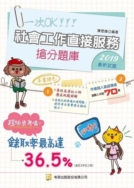 社會工作直接服務搶分題庫(七版)