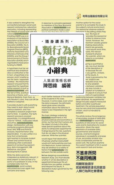 人類行為與社會環境小辭典(隨身版)(二版)
