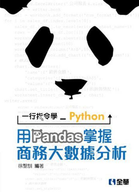 一行指令學Python:用Pandas掌握商務大數據分析(附範例光碟)