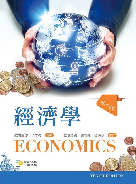 經濟學(第十版)(含歷屆試題QR Code)