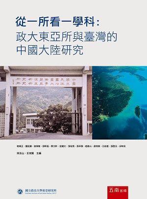 從一所看一學科:政大東亞所與臺灣的中國大陸研究