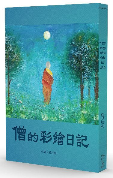 僧的彩繪日記(精裝)