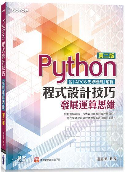 Python程式設計技巧:發展運算思維(第二版)含「APCS先修檢測」解析