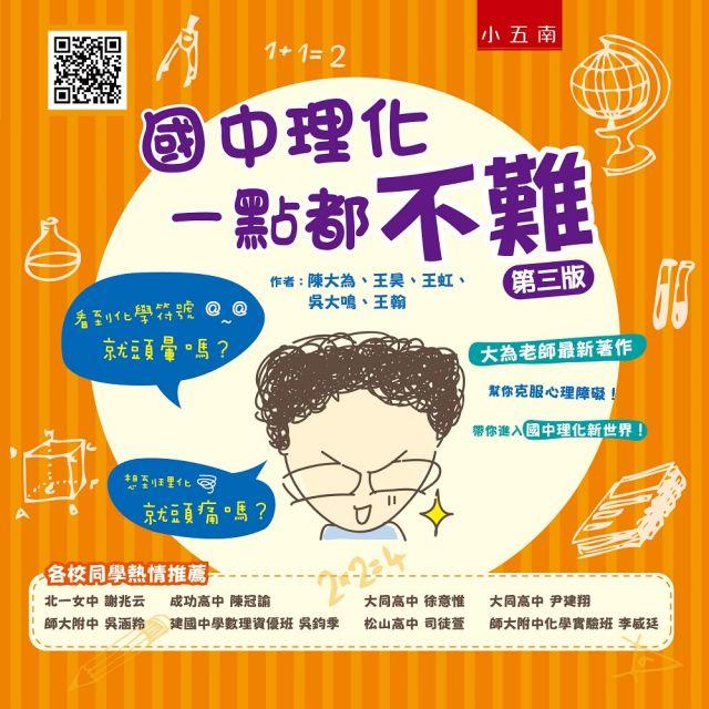 國中理化一點都不難(3版)