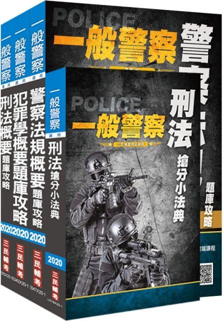2020年一般警察特考(行政警察)專業科目(題庫套書)總題數高達1760題(贈刑法搶分小法典)