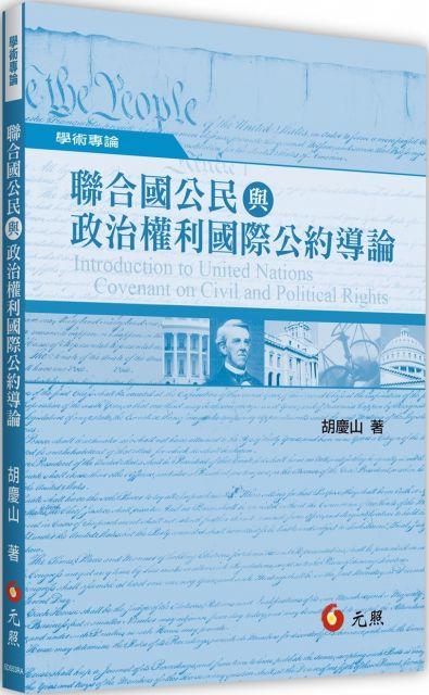 聯合國公民與政治權利國際公約導論