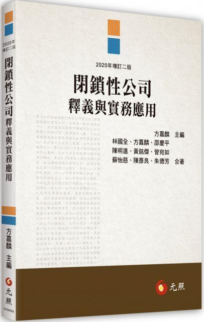 閉鎖性公司釋義與實務應用(二版)