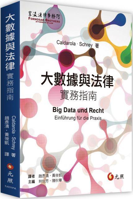 大數據與法律實務指南