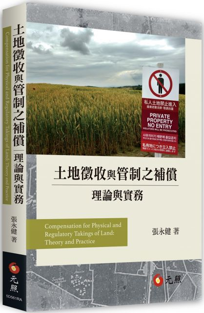土地徵收與管制之補償:理論與實務