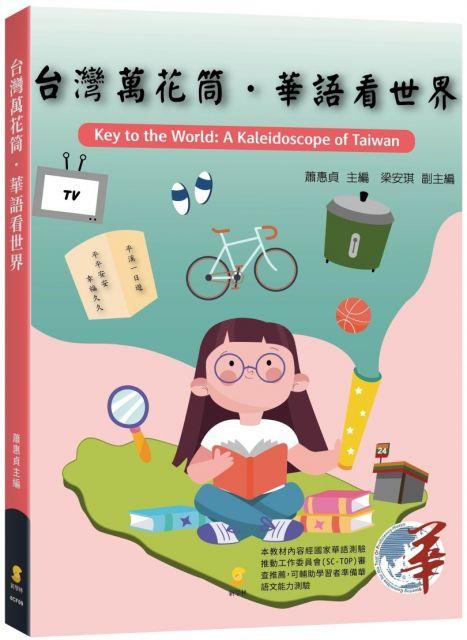 台灣萬花筒‧華語看世界
