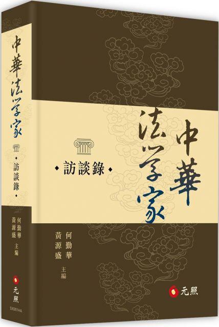 中華法學家訪談錄(精裝)