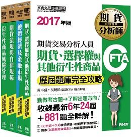 期貨分析師套書(歷屆題庫全詳解)