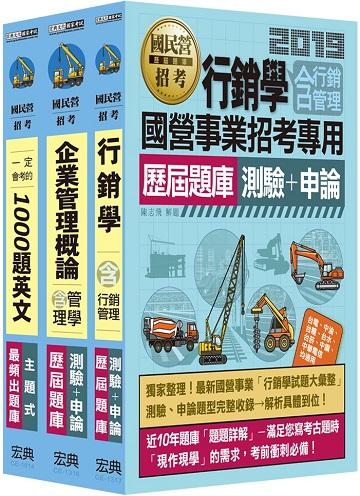 108年中華電信招考題庫套書:業務類專業職(四)第一類專員