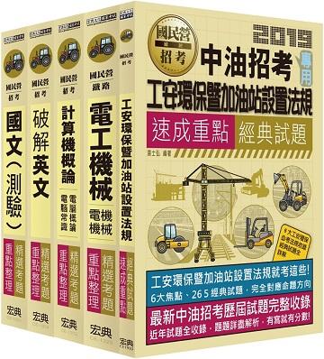 中油僱用人員甄試(重點整理套書)加油站儲備幹部類