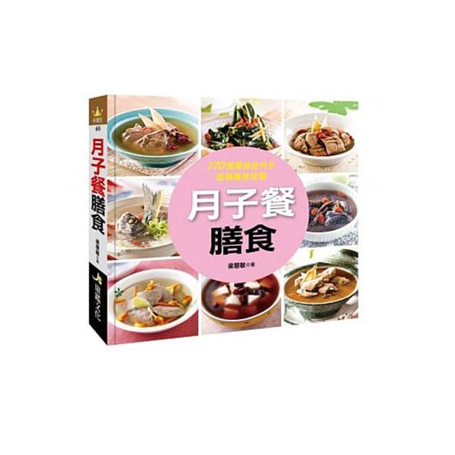 【人類文化】月子餐膳食-料理王