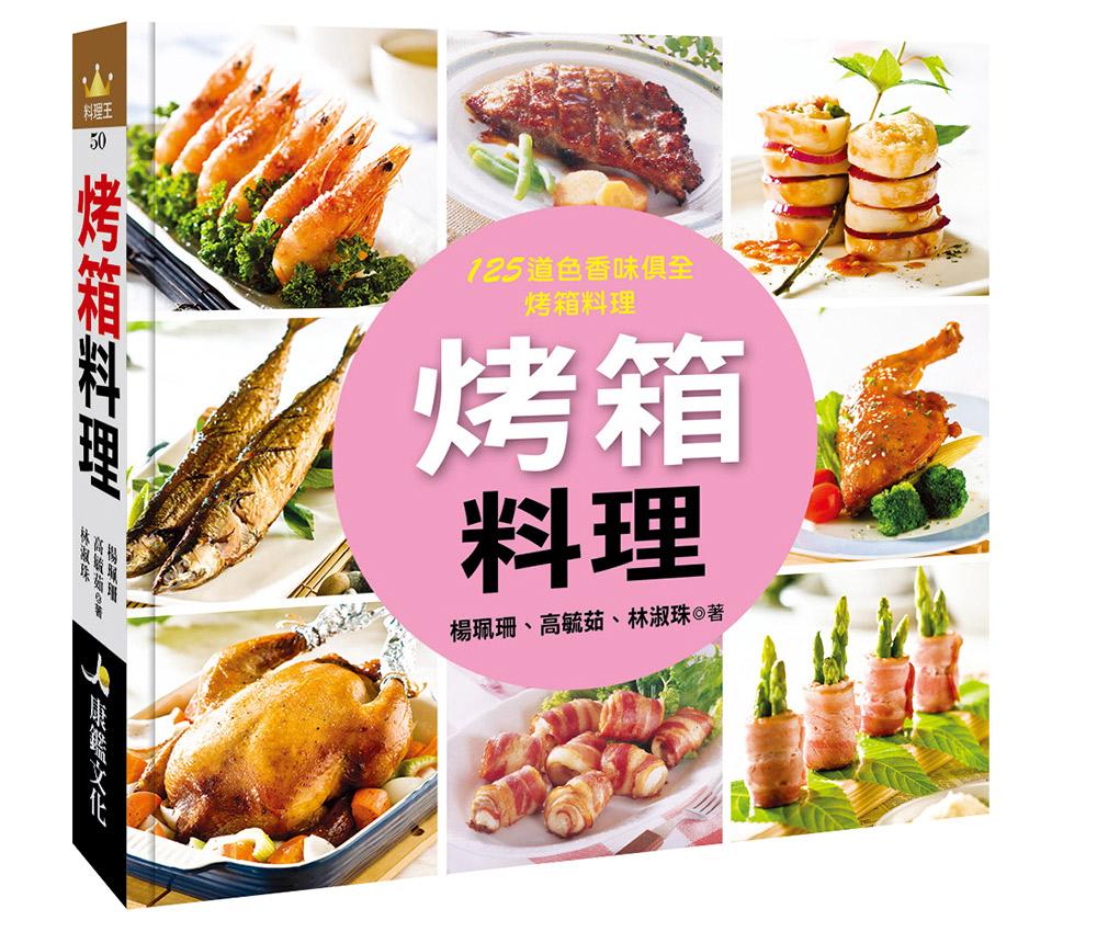 烤箱料理‧料理王