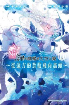 不會飛的蝴蝶與天空之鯱~從遠方的蒼藍飛向盡頭~(03)首刷贈品版