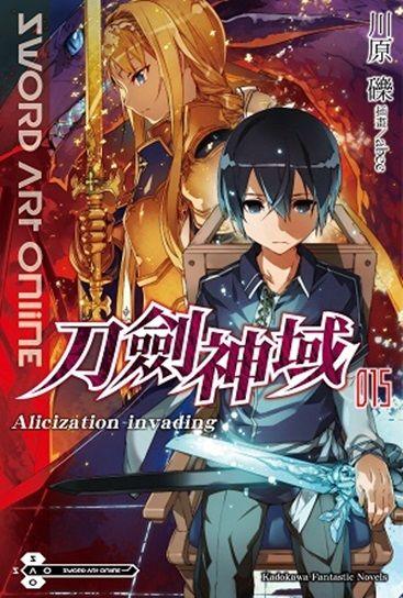 (輕小說)Sword Art Online 刀劍神域(15) Alicization invading