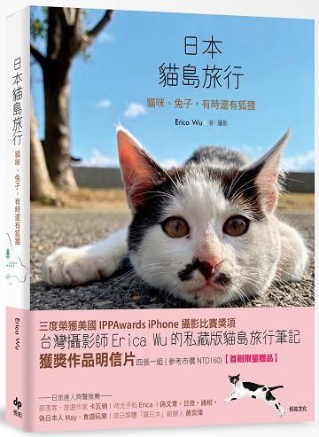 日本貓島旅行:貓咪、兔子有時還有狐狸(首刷贈品版)