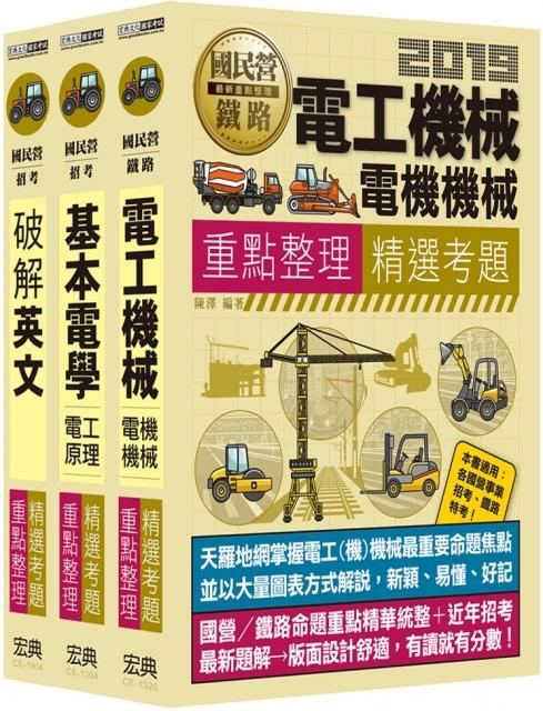 108年中華電信從業人員遴選套書「工務類專業職(四)第一類專員」
