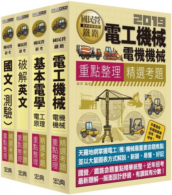 中油僱用人員甄試‧重點整理套書:電氣類、電機類