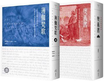 生命的原典(薄伽梵歌+奧義書二冊套書)(精裝)